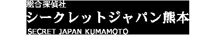 総合探偵社シークレットジャパン熊本